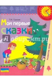 Мои первые сказки. Пособие по развитию связной речи детей 6-7 лет