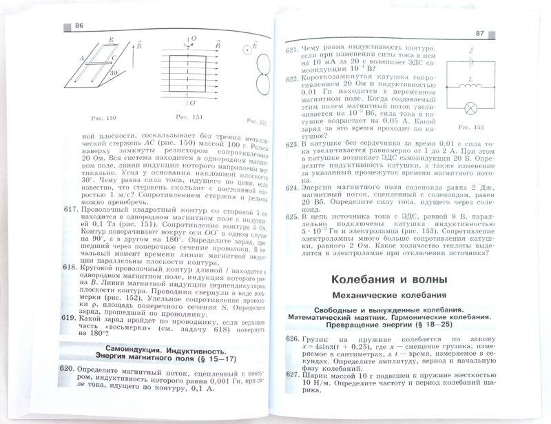 Иллюстрация 1 из 11 для Физика. 10-11 классы. Сборник задач - Наталия Парфентьева   Лабиринт - книги. Источник: Лабиринт