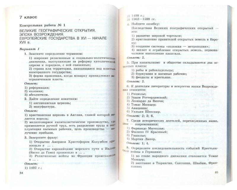 тесты по биологии 8 класс гекалюк ответы