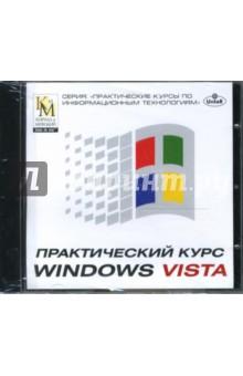 Практический курс Windows Vista (CDpc)