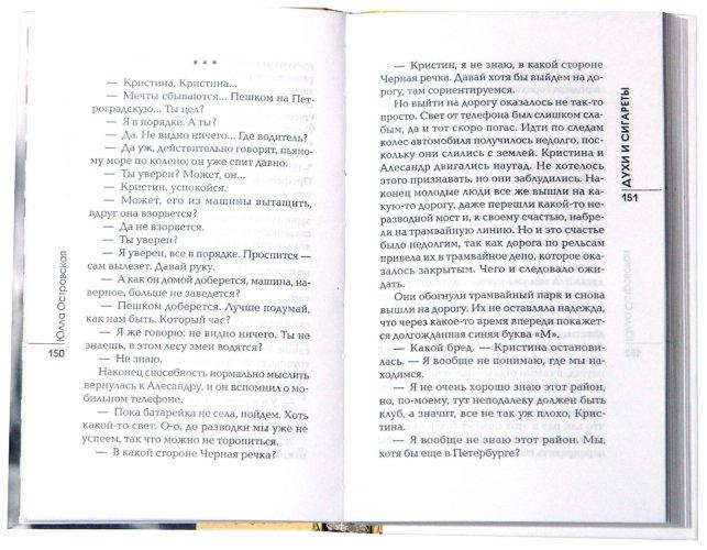 Иллюстрация 1 из 11 для Духи и сигареты - Юлла Островская | Лабиринт - книги. Источник: Лабиринт