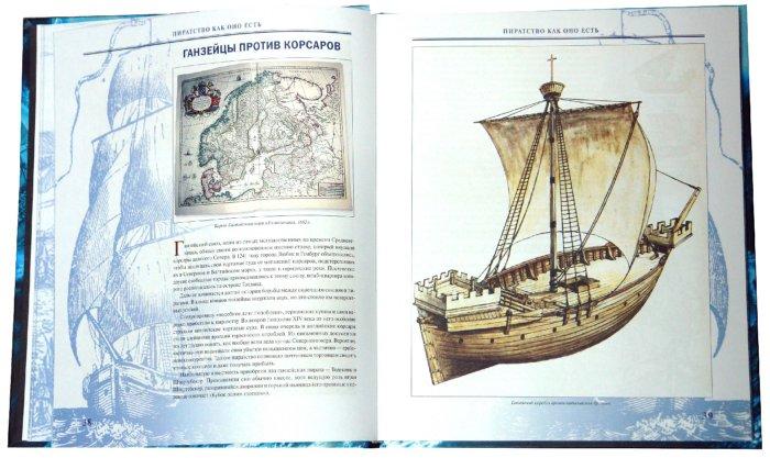 Иллюстрация 1 из 39 для Пираты. Всемирная энциклопедия - Николя Перье | Лабиринт - книги. Источник: Лабиринт