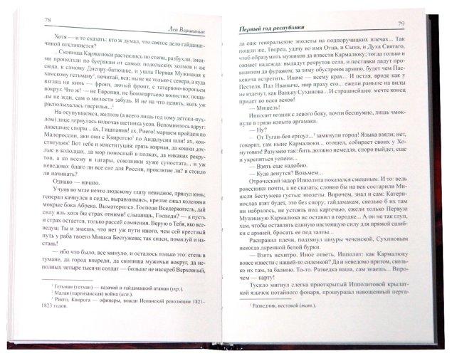 Иллюстрация 1 из 9 для Священная война - Прозоров, Свержин, Лазарчук, Мартьянов | Лабиринт - книги. Источник: Лабиринт