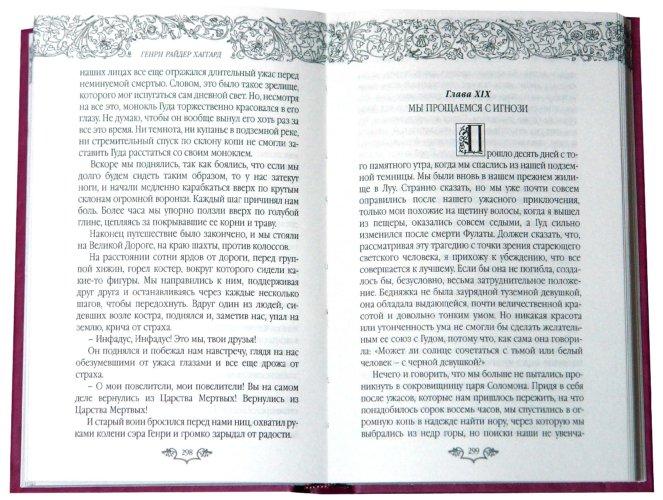 Иллюстрация 1 из 9 для Копи царя Соломона; Прекрасная Маргарет - Генри Хаггард | Лабиринт - книги. Источник: Лабиринт