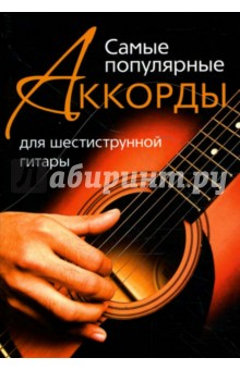 Самые популярные аккорды для шестиструнной гитарыМузыка<br>Этот сборник поможет вам быстро освоить наиболее распространенные аккорды для игры на шестиструнной гитаре. Используя их, вы сможете подобрать аккомпанемент к любой понравившейся песне, а может быть, даже самостоятельно сочините свою мелодию. <br>Предложенные схемы, на которых указаны места прижатия струн, легко читаются и запоминаются. Иллюстрации помогут начинающим гитаристам проконтролировать точность расположения пальцев на грифе. Перемещая руки по грифу гитары, вы извлечете из инструмента аккорды одного класса, но различной желаемой высоты. <br>Попробуйте, это действительно легко. Не сомневайтесь, теперь вам подвластна музыка любого жанра: от классики и джаза до рока!<br>Составитель: Н. П. Рябошлык<br>