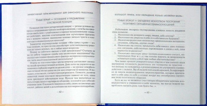 Иллюстрация 1 из 6 для Эффективный тайм-менеджмент для офисного работника - Елена Мерзлякова   Лабиринт - книги. Источник: Лабиринт