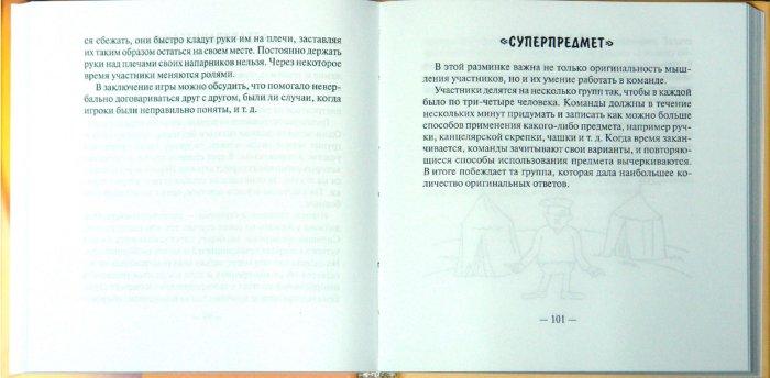 Иллюстрация 1 из 4 для Сто разминок, которые украсят ваш тренинг - Авидон, Гончукова   Лабиринт - книги. Источник: Лабиринт