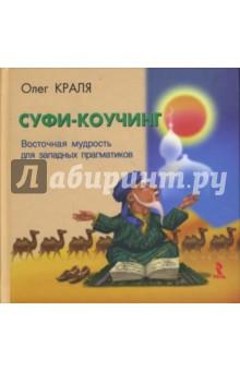 Суфи-коучинг. Восточная мудрость для западных прагматиков