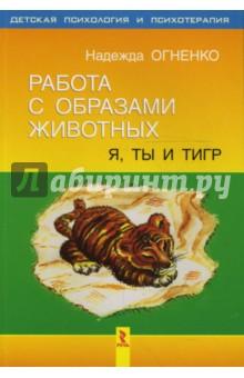 Работа с образами животных: я, ты и тигр