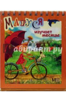 Маруся изучает месяцы