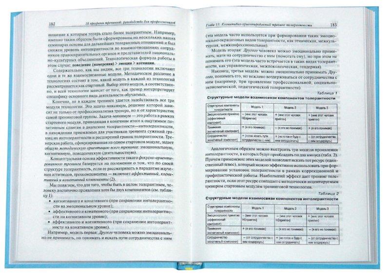 Иллюстрация 1 из 20 для 18 программ тренингов: Руководство для профессионалов | Лабиринт - книги. Источник: Лабиринт