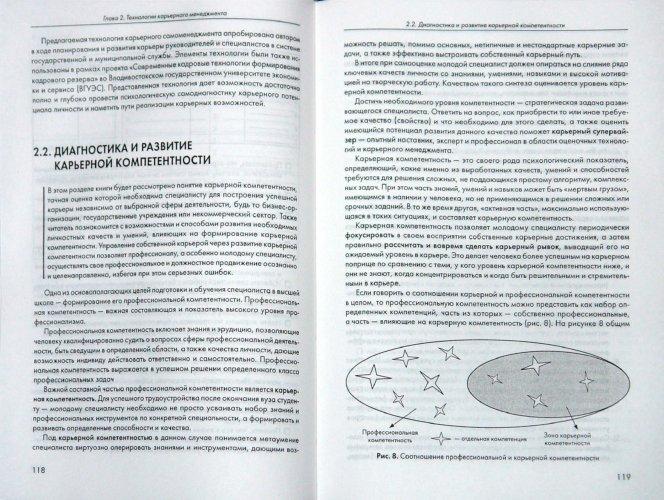 Иллюстрация 1 из 7 для Карьерный рост. Диагностика, технологии, тренинг - Евгений Могилевкин   Лабиринт - книги. Источник: Лабиринт