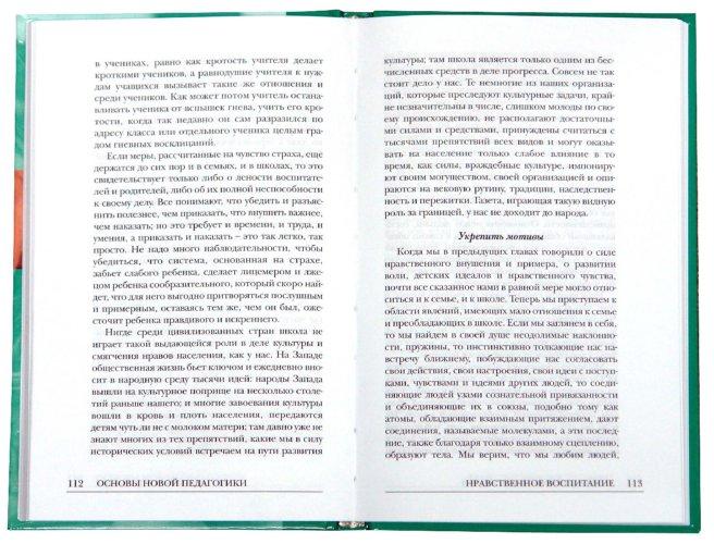 Иллюстрация 1 из 5 для О новой педагогике. Избранное - Василий Вахтеров | Лабиринт - книги. Источник: Лабиринт