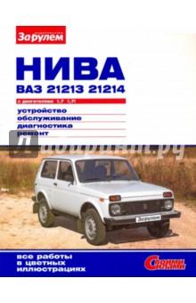 """""""Нива"""" ВАЗ-21213, -21214 с двигателями 1,7; 1,7i. Устройство, обслуживание, диагностика, ремонт"""