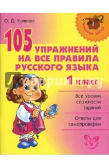 105 ���������� �� ��� ������� �������� �����. 1 �����