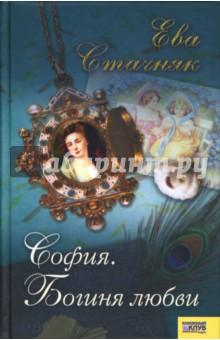 София. Богиня любви от Лабиринт