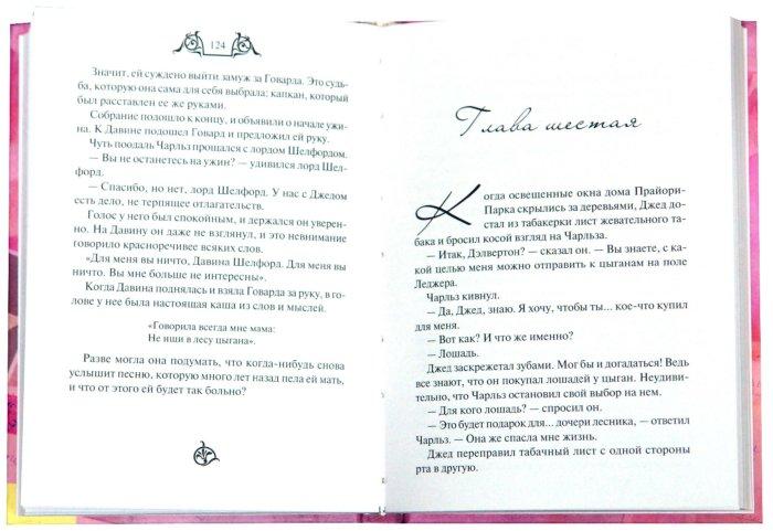 Иллюстрация 1 из 10 для В огне любви - Барбара Картленд   Лабиринт - книги. Источник: Лабиринт