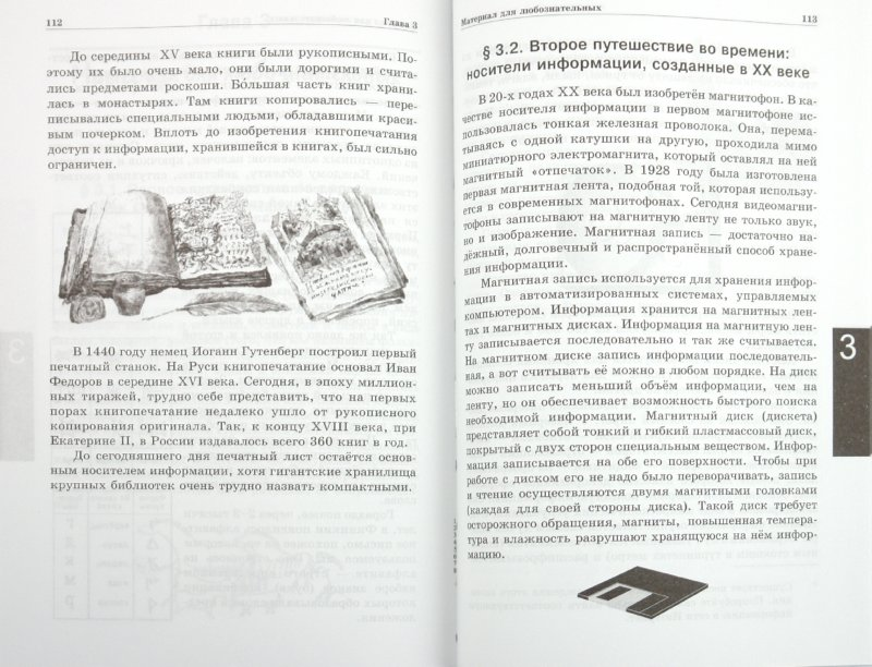Иллюстрация 1 из 18 для Информатика и ИКТ. Учебник для 5 класса - Людмила Босова   Лабиринт - книги. Источник: Лабиринт