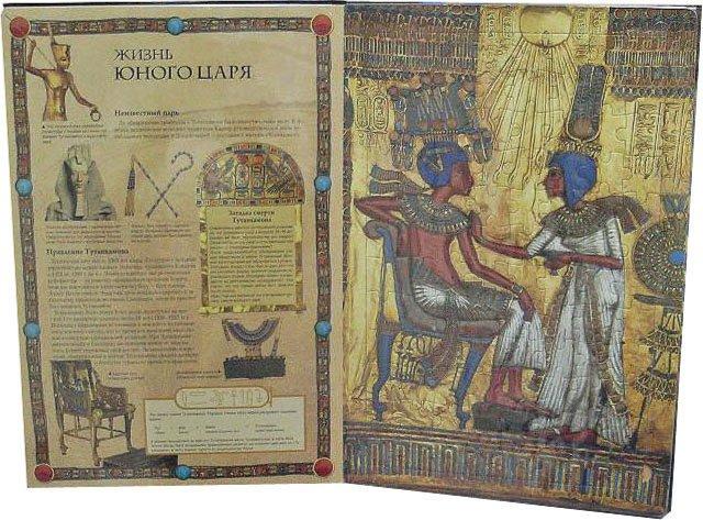 Иллюстрация 1 из 29 для Тутанхамон (4 картины в пазлах) - Ника Хорин | Лабиринт - книги. Источник: Лабиринт
