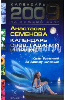Календарь снов, гаданий и примет на 2009 год