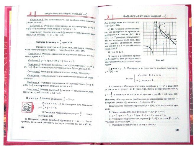 Иллюстрация 1 из 36 для Алгебра. 8 класс. В 2-х частях. Учебник + задачник. ФГОС - Мордкович, Александрова, Тульчинская, Мишустина | Лабиринт - книги. Источник: Лабиринт