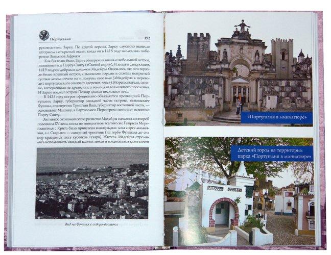Иллюстрация 1 из 41 для Португалия - Никита Кривцов | Лабиринт - книги. Источник: Лабиринт