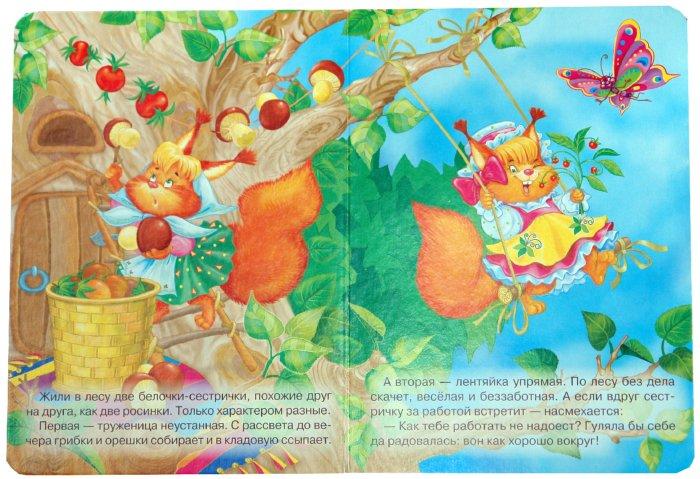 Иллюстрация 1 из 3 для Картонка: Как зима разуму учит | Лабиринт - книги. Источник: Лабиринт