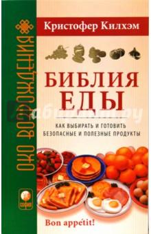 Библия еды: Как выбирать и готовить безопасные и полезные продукты (мяг)