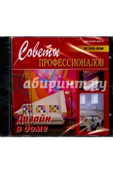 Дизайн в доме (DVDpc)