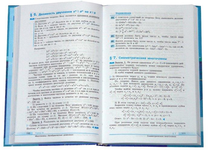 Иллюстрация 1 из 20 для Алгебра и начала математического анализа. 10 класс. Учебник. ФГОС - Колягин, Ткачева, Федорова, Шабунин | Лабиринт - книги. Источник: Лабиринт