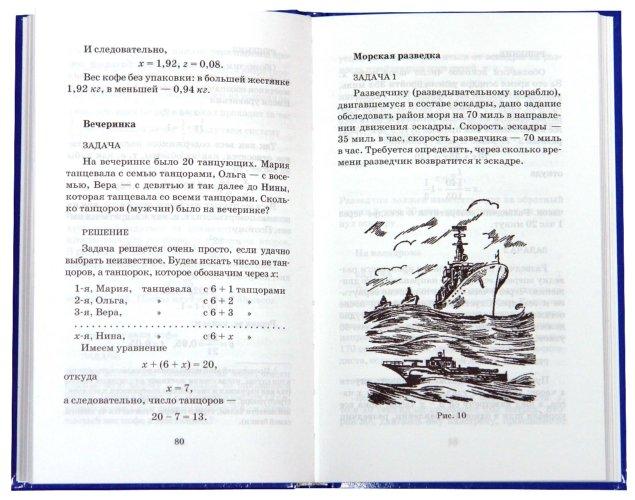 Иллюстрация 1 из 22 для Занимательная алгебра - Яков Перельман   Лабиринт - книги. Источник: Лабиринт