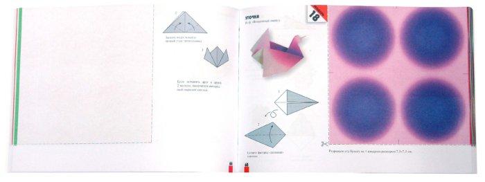 Иллюстрация 1 из 26 для Оригами для начинающих (с набором цветной бумаги) - Ирина Богатова   Лабиринт - книги. Источник: Лабиринт