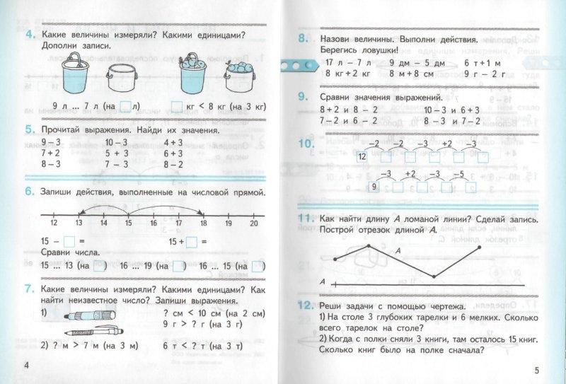 Математике 4 давыдова гдз по