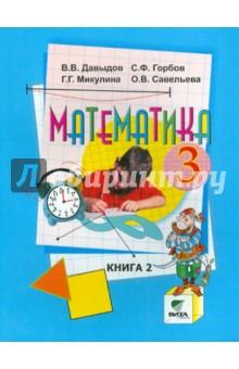 Математика. 3 класс. Учебник. В 2-х книгах. Книга 2. ФГОС