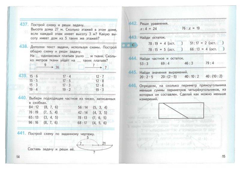Решебник Давыдов Математика