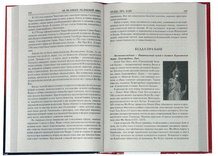 Иллюстрация 1 из 13 для 100 великих реликвий мира - Александр Низовский | Лабиринт - книги. Источник: Лабиринт