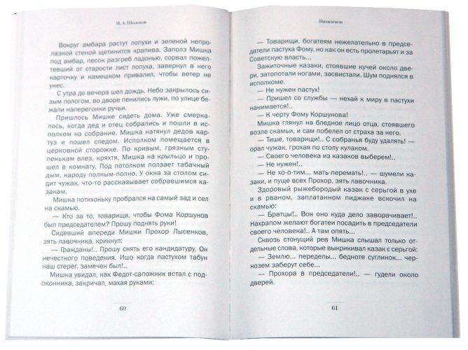 Иллюстрация 1 из 10 для Донские рассказы - Михаил Шолохов | Лабиринт - книги. Источник: Лабиринт
