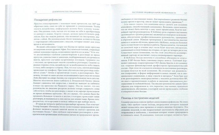 Иллюстрация 1 из 4 для Демократическое предприятие. Раскрепощение бизнеса благодаря свободе, гибкости и приверженности - Линда Грэттон | Лабиринт - книги. Источник: Лабиринт