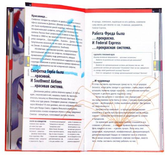 Иллюстрация 1 из 6 для Основы. Дизайн - Том Питерс | Лабиринт - книги. Источник: Лабиринт
