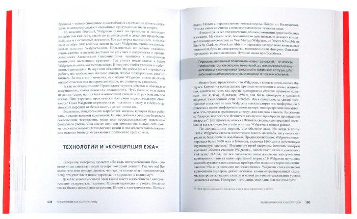Иллюстрация 1 из 10 для От хорошего к великому. Почему одни компании совершают прорыв, а другие нет - Джим Коллинз | Лабиринт - книги. Источник: Лабиринт