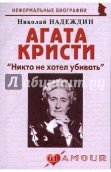 """Агата Кристи """"Никто не хотел убивать"""""""