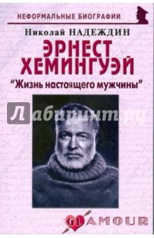 "Эрнест Хемингуэй: ""Жизнь настоящего мужчины"""