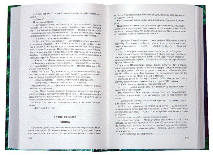 Иллюстрация 1 из 9 для Похитители душ - Перумов, Каминская | Лабиринт - книги. Источник: Лабиринт