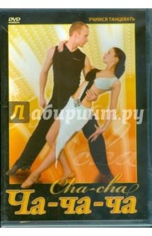 Ча-ча-ча (DVD)Танцы и хореография<br>Ча-ча-ча - это ритмичный латиноамериканский танец. Он восхитителен, энергичен, сексуален и кокетлив. Ча-ча-ча легко отличим от других танцев благодаря его ритму - Шаг, Шаг, Ча Ча Ча. Акцент делается на движения ног и бедер, хорошо прорабатывается талия, снимается зажатость нижней части тела, очень легкими и быстрыми становятся ноги, развивается координация движений и пластика, улучшается осанка.<br>Если душа требует праздника  - научитесь танцевать этот танец, и скоро Вы почувствуете, как тело становится пластичным, а страсть настоящей!<br>Ведущий программы:<br>Борис Мандрабура<br>Ассистент - Марина Сладкова<br>Продюсер - Максим Матушевский<br>Режиссер - Григорий Хвалынский<br>Оператор - Станислав Боткин<br>Монтаж - Анна Чинцова<br>Меню: русский<br>Звуковые версии: русский<br>Stereo<br>Обучающая программа<br>Ограничений по возрасту нет<br>Продолжительность 52 мин.<br>