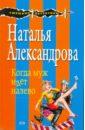 Александрова Наталья Николаевна. Когда муж идет налево