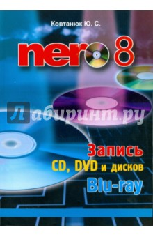 Nero 8. Запись CD, DVD, и дисков Blu-rayРуководства по пользованию программами<br>Вы держите в руках первую книгу на русском языке по записи дисков Blu-Ray (BD). Она поможет вам быстро разобраться с программами для записи оптических дисков из пакета Nero Suite 8.<br>В книге рассмотрены быстрые способы записи дисков CD, DVD и BD разных форматов с помощью программ Nero StartSmart, Nero Express и Nero Burning Rom. Материал изложен таким образом, чтобы подготовить начинающего пользователя к самостоятельной записи любых оптических дисков. Подробно рассмотрены наиболее часто используемые задачи записи, копирования, стирания и форматирования дисков, что дает возможность пользователю самостоятельно разобраться в дальнейшем с любыми специфическими задачами оптических дисков.<br>