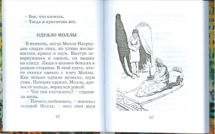 Иллюстрация 1 из 11 для Притчи молла Насреддина   Лабиринт - книги. Источник: Лабиринт
