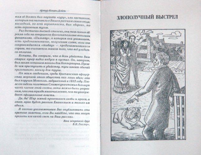 Иллюстрация 1 из 23 для Странное происшествие в Оксфорде - Артур Дойл | Лабиринт - книги. Источник: Лабиринт