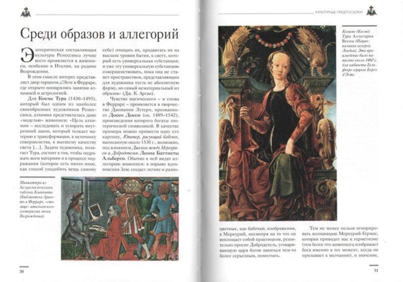 Иллюстрация 1 из 22 для Розенкрейцеры: Из молчания - свет | Лабиринт - книги. Источник: Лабиринт