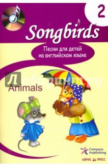 Songbirds. Песни для детей на английском языке. Книга 2. Animals